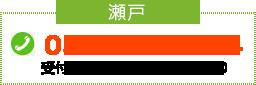 瀬戸 0561-76-9364