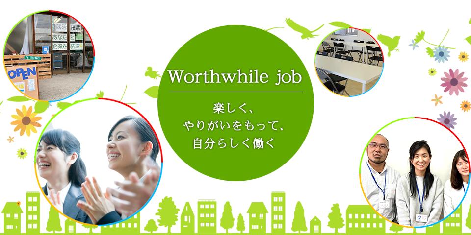 Worthwhile job 楽しく、やりがいをもって、自分らしく働く